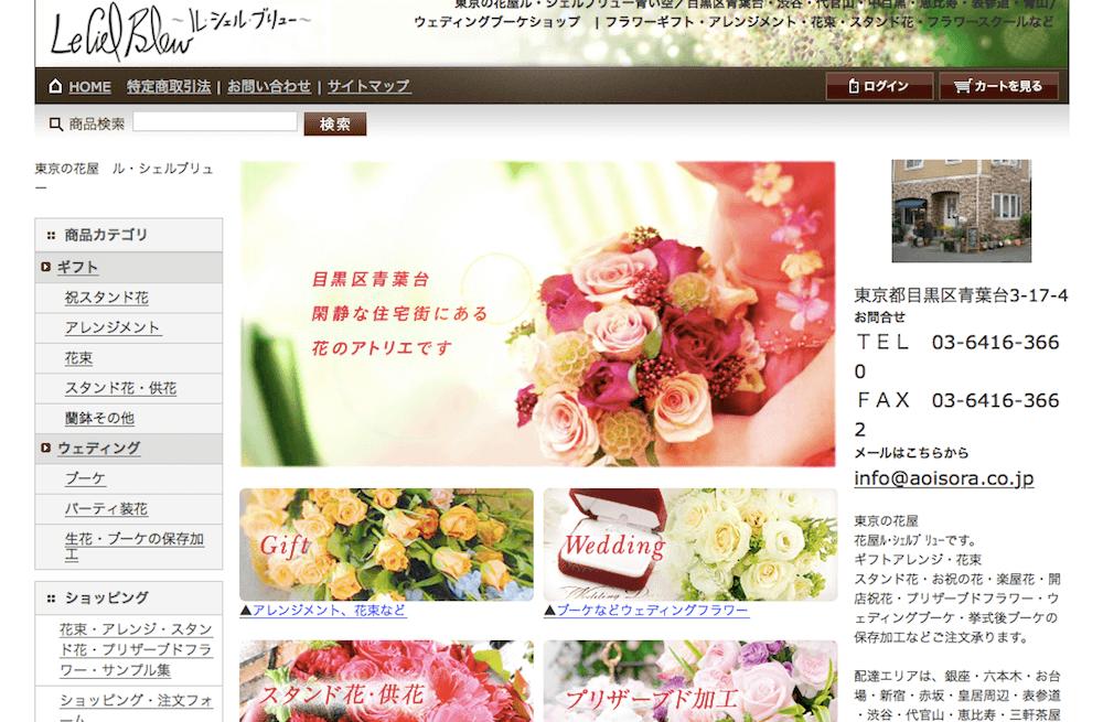 東京の花屋_ル・シェルブリュー