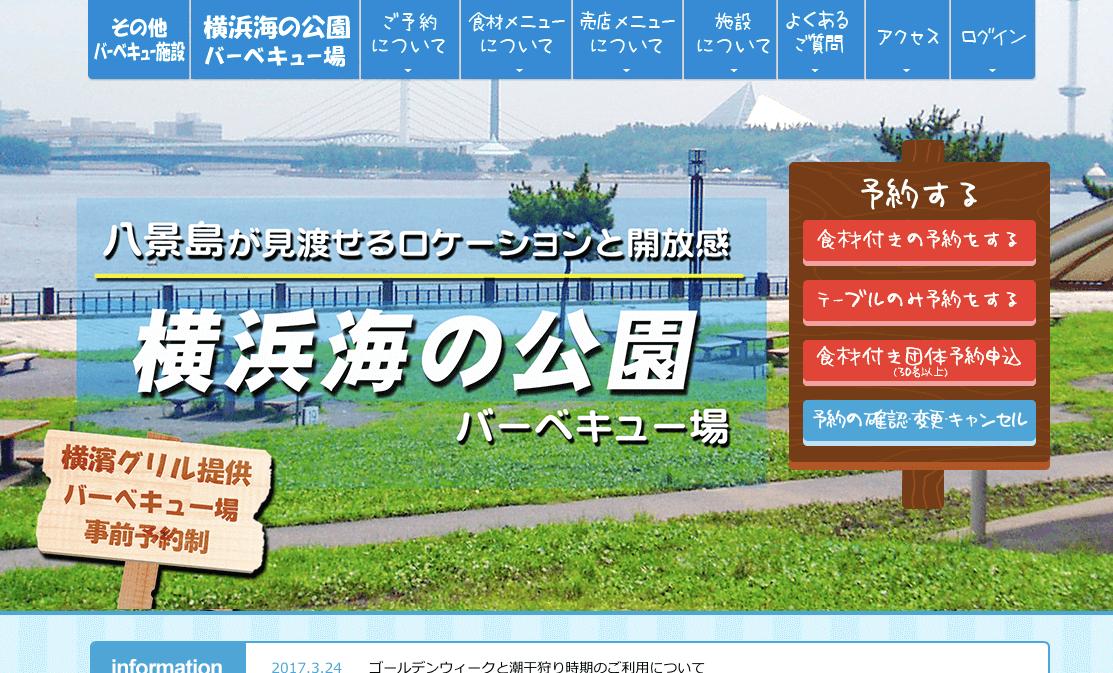 横浜海の公園