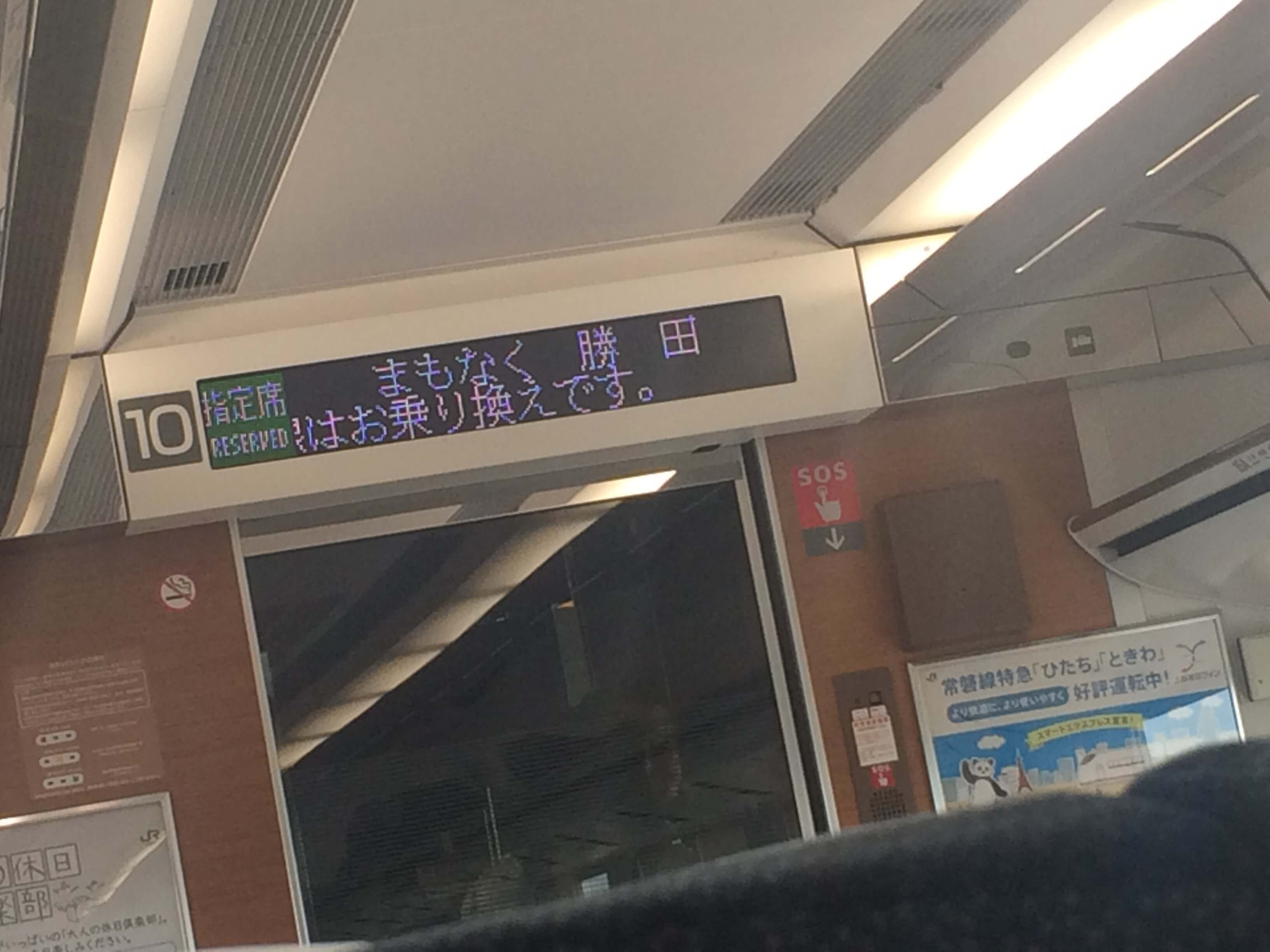 常磐線特急_ひたち