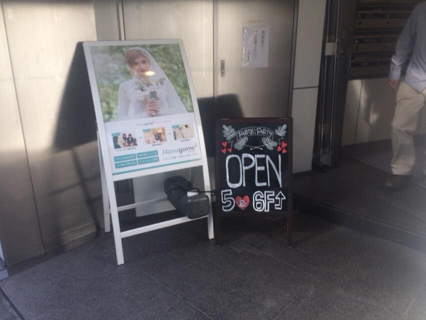 ハナユメ新宿店
