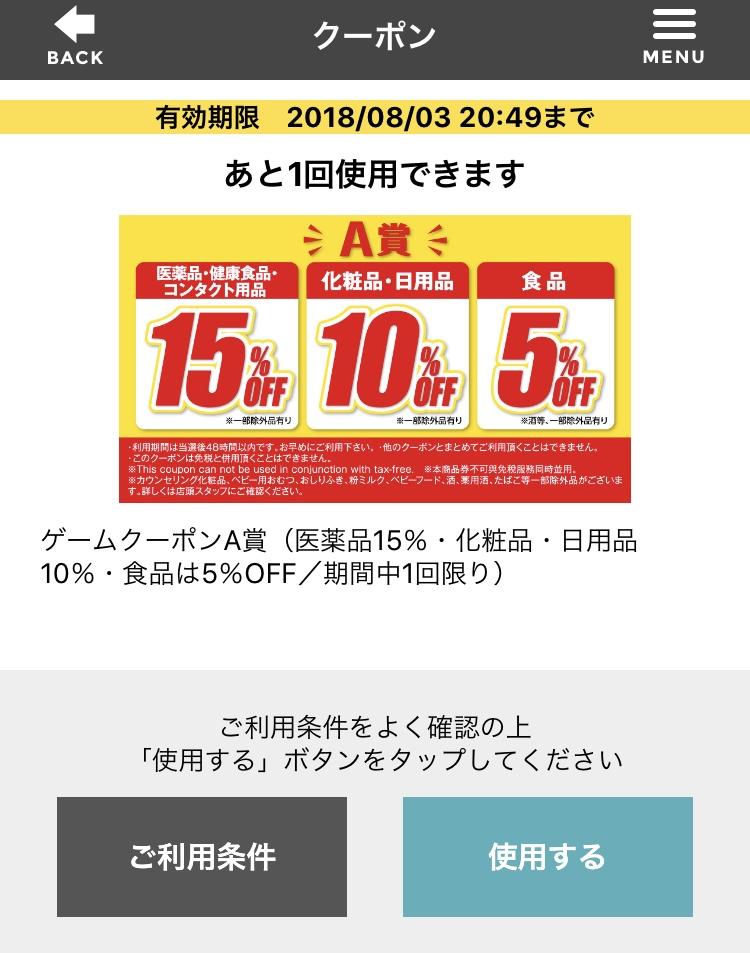 マツモトキヨシのクーポンアプリ