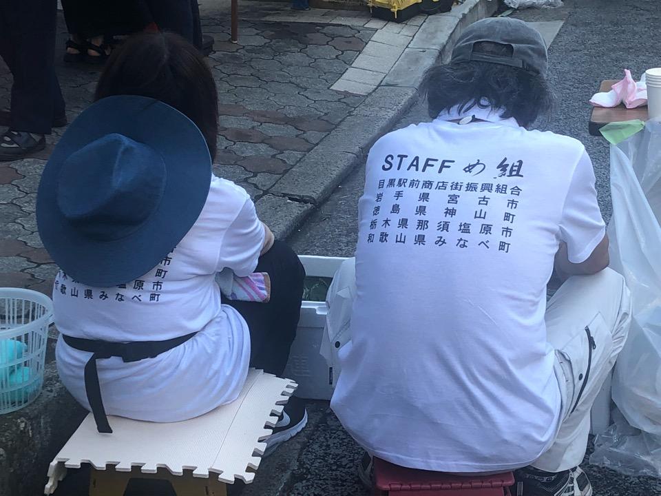 目黒さんま祭り