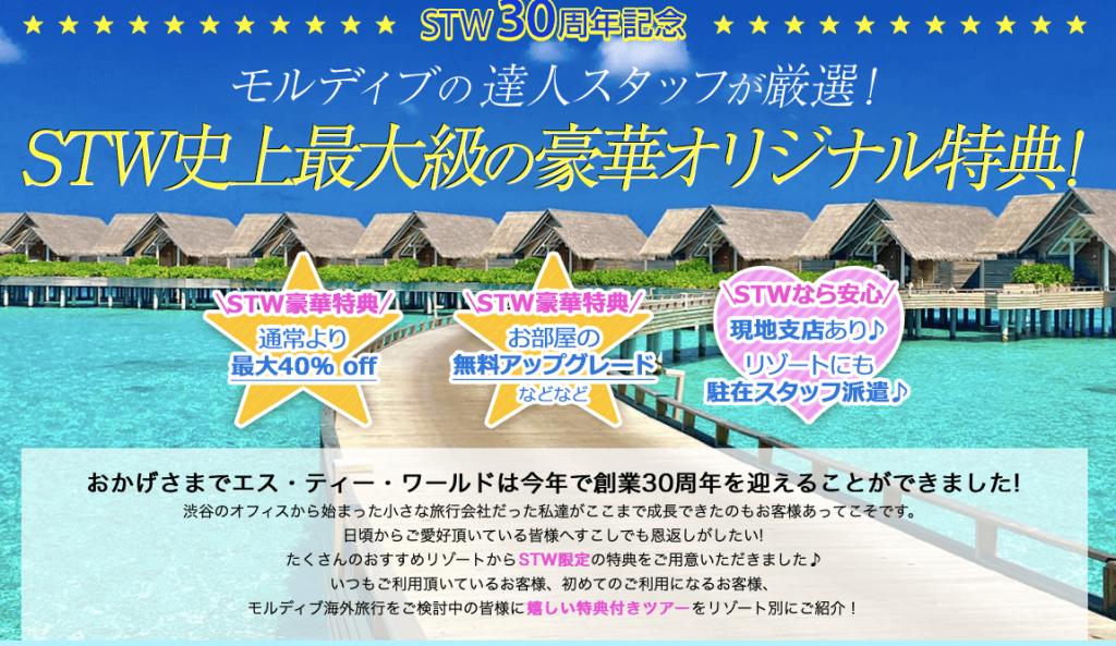 STW30周年記念