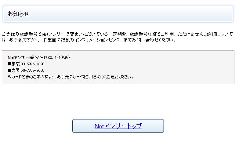 【netアンサー】「電話番号変更の一定期間」とは約20日