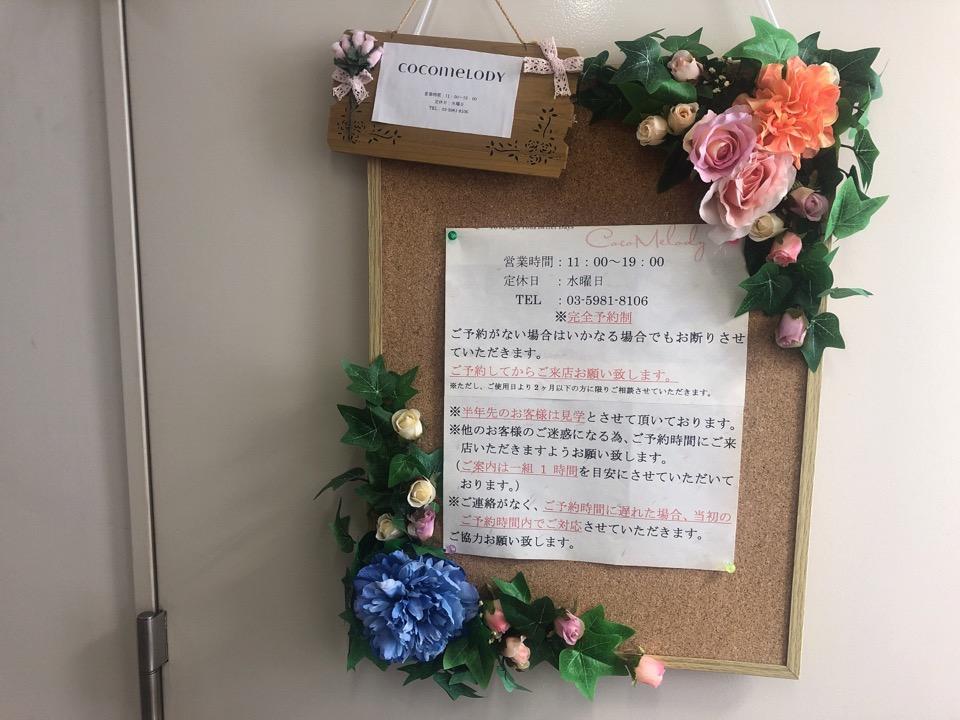ココメロディ東京大塚店