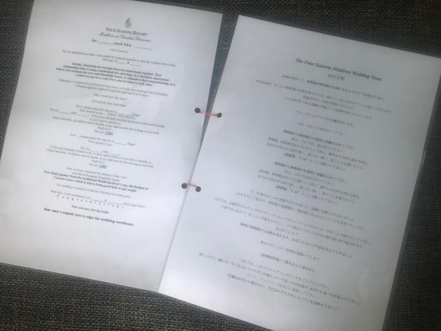 フォーシーズンズリゾートモルディブ アット ランダーギラーヴァルの誓約書