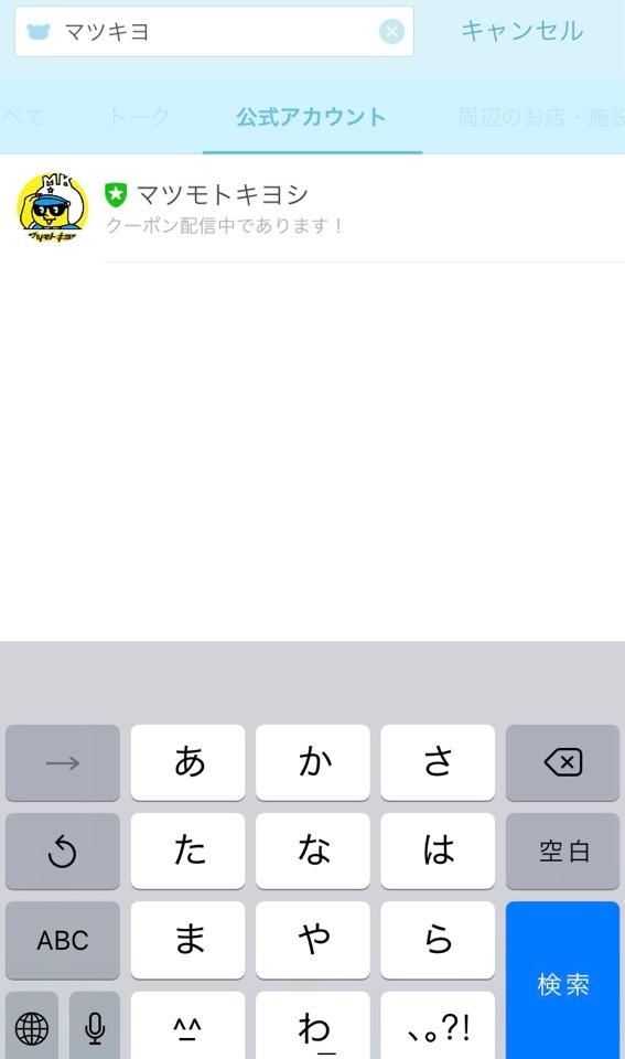 マツキヨ公式アカウント