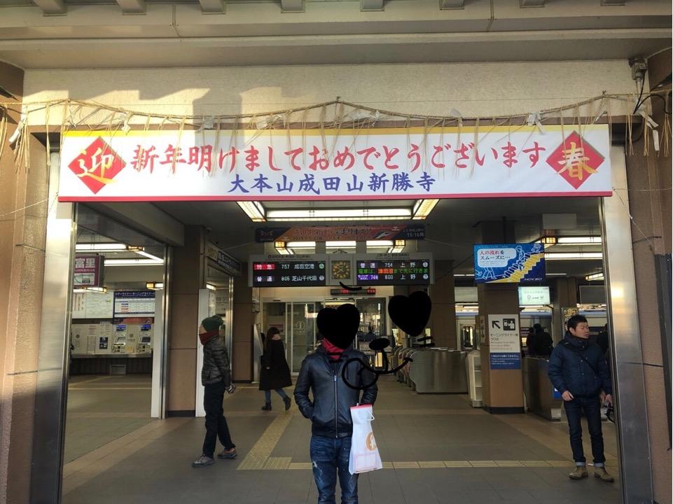 並ばずに成田山に初詣