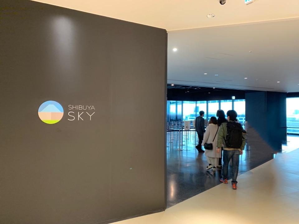 SHIBUYA SKY 渋谷スクランブルスクエア