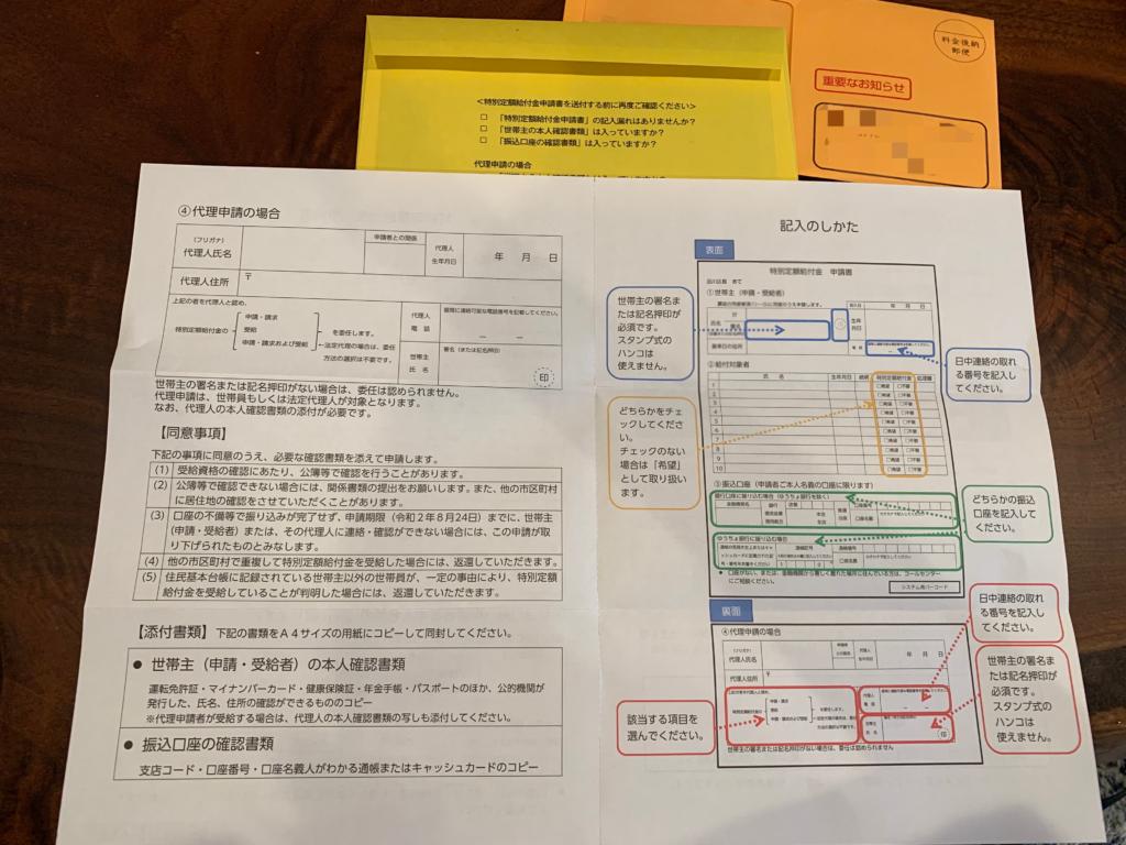 10万円の特別定額給付金申請書類