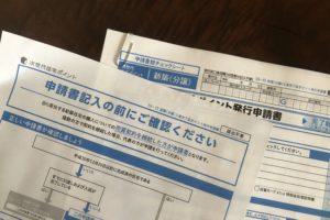 次世代住宅ポイントの申請書類