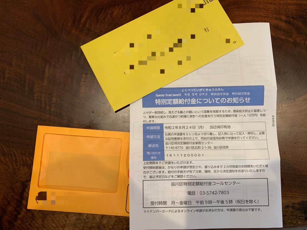 10万円の特別定額給付金申請書