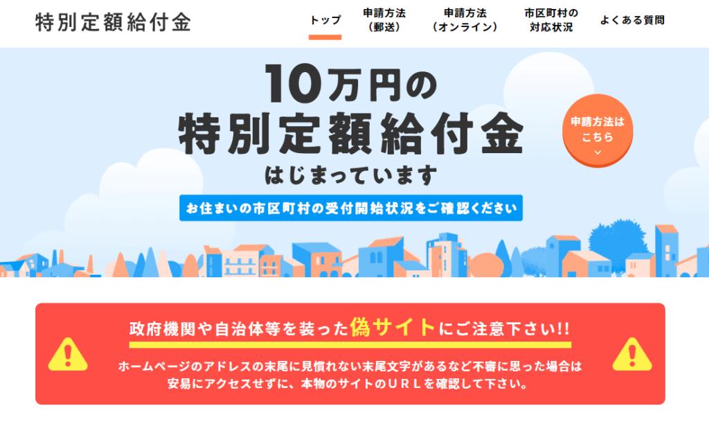 10万円の特別定額給付金の特設サイト